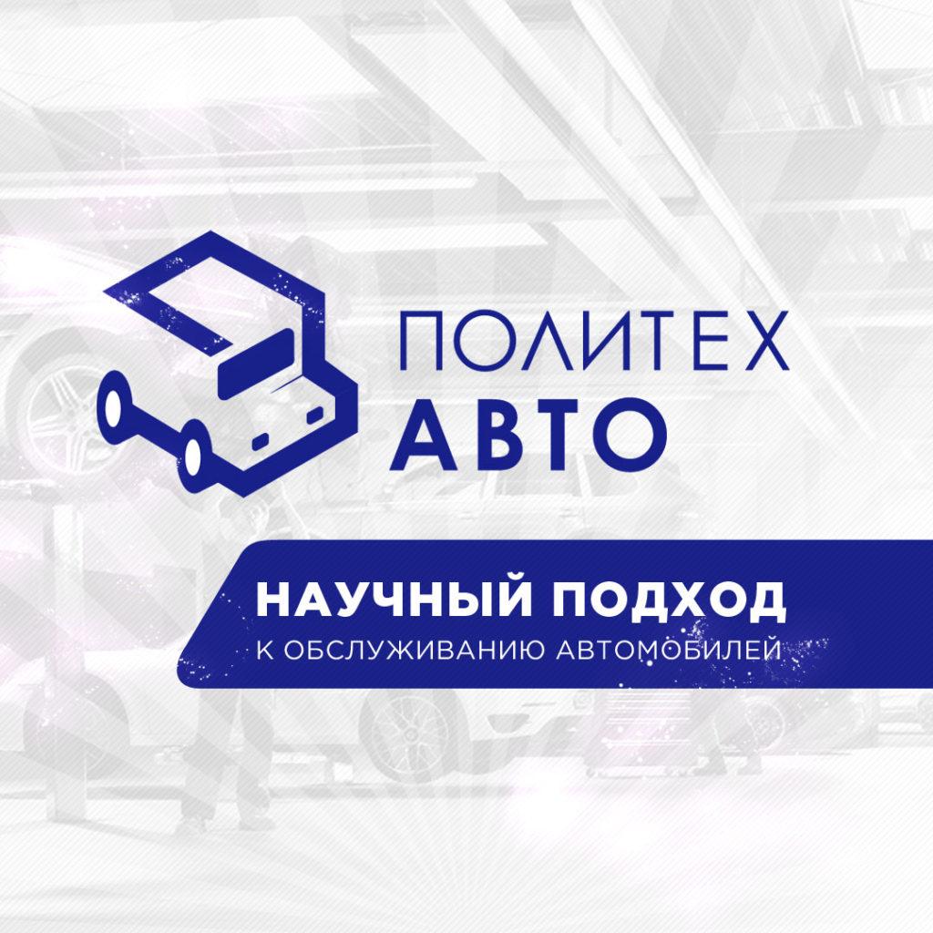 politex_avto